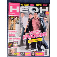 Журнал Неон #05 март 2002