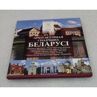 Архитектурное наследие Беларуси 2019 г. (6 монет по 2 рубля) 12 рублей