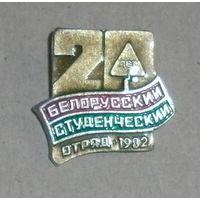 """Значок """"20 лет белорусскому студенческому отряду"""""""