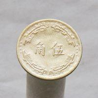 Тайвань 5 цзяо