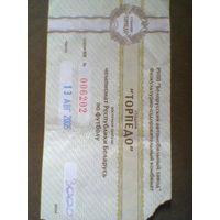 13.08.2005--Торпедо Жодино--Неман Гродно-билет с матча