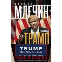 Млечин. Дональд Трамп: роль и маска