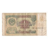 1 рубль 1991 год серия АЛ 4634215. Возможен обмен