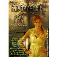 Клубничный рай (Россия, 2012) Все 4 серии. Скриншоты внутри