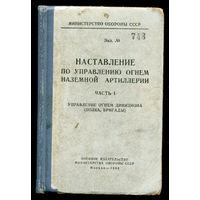 Наставление по управлению огнем наземной артиллерии. 1964 (Д)