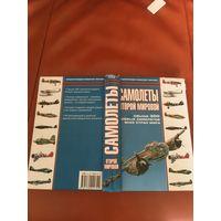 Энциклопедия о самолётах 2МВ-более 300 единиц  !!! красочные  картинки и характеристики.