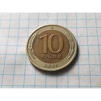 СССР 10 рублей, 1991 ЛМД