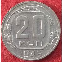 20 копеек СССР 1946 год