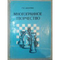 Г.Е. Акопян. Многогранное творчество 1984 г (Шахматы и шахматисты)
