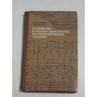 Устройство и организация работы железнодорожных станций. Н.Н. Шабалин, А.М. Фефелов. М: Транспорт, 1977