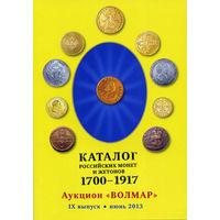 Волмар IX выпуск (июнь 2013) - каталог российских монет и жетонов 1700-1917 гг.
