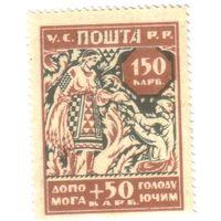 Украинская ССР 1923 год Почтово благотворительный выпуск в помощь пострадавшим от неурожая на Украине