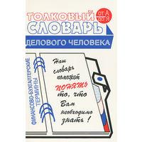 Толковый словарь делового человека.