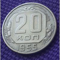 20 копеек 1955 года.