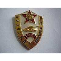 Ветеран воинской части 63760