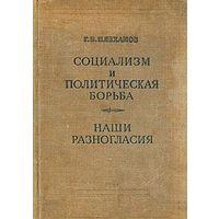 Плеханов. Социализм и политическая борьба. Наши разногласия