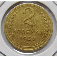 2 копейки 1952 г  (3)