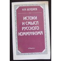 Н.Бердяев. Истоки и смысл русского коммунизма (Репринтное издание)