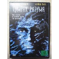 DVD СУМРАК РАЗУМА (ЛИЦЕНЗИЯ)