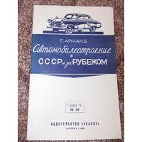 Автомобилестроение в СССР и за рубежом,1958 год