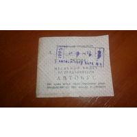 Месячный билет на автобус 1995г