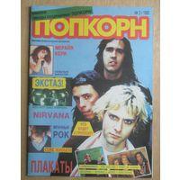 Журнал Попкорн #2-1992 г.