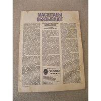 "Журнал ""За рулём"". СССР, 1980 год. Номер 3."