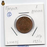 1 драхма Греция 1982 года (#2)