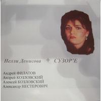Сузор'е - Сузорье и Нелли Денисова 2002 CD
