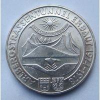 Австрия 100 шиллингов 1978 Открытие Арльбергского тоннеля