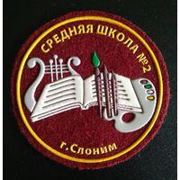 Шеврон школы г. Слонима