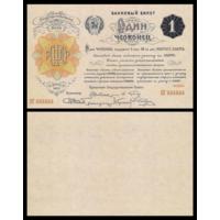 [КОПИЯ] 1 червонец 1922г.