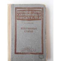 В. Брюсов. Избранные стихи. 1935 г.