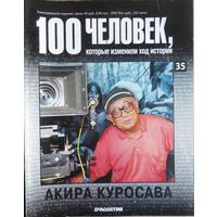 DE AGOSTINI 100 человек которые изменили ход истории 35 АКИРА КУРОСАВА