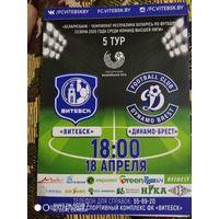 Витебск-Динамо (Брест)-2020