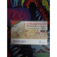 Сервисная телефонная карта 16 000 Белтелеком