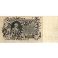 Россия, 100 руб. обр. 1910 г. Коншин - Я.Метц