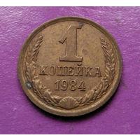 1 копейка 1984 года СССР #05