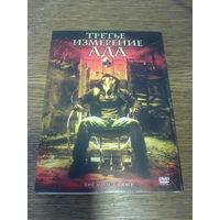 Третье измерение ада (DVD фильм) лицензия