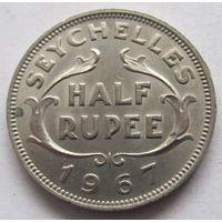 Сейшелы 1/2 рупии 1967 - редкая, состояние!