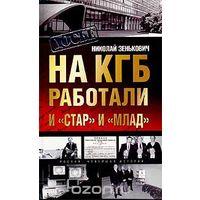 На КГБ работали и `Стар` и `Млад`.