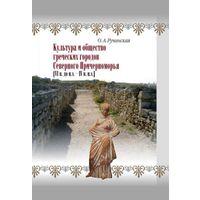 Культура и общество -греческих городов Северного Причерноморья (6 в. до н. э. – 4 в. н. э.)