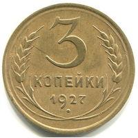 3 копейки 1927, СССР
