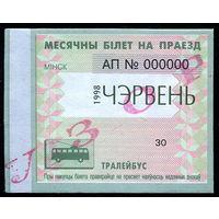 Образец! Проездной билет - троллейбус, Минск, 1998 год