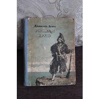 """""""Робинзон Крузо"""", Даниэль Дефо, 1954 год, типография имени Сталина, тираж 75.000."""