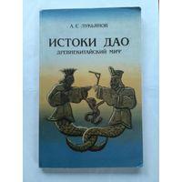 Истоки Дао. Древнекитайский миф. Лукьянов А. Е.