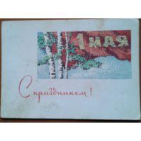 Акимушкин Н. С праздником 1 мая. 1966 г ПК подписана