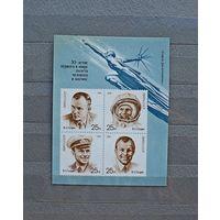 Распродажа ! Чистые почтовые марки СССР . Сувенирный листок . 1991 г.