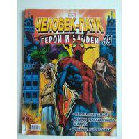 Человек-паук. Комикс Marvel. Герои и злодеи. #39