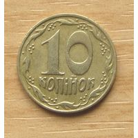 УКРАИНА,10копеек1992г.